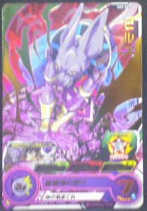 carte Super Dragon Ball Heroes Universe Mission Part 2 UM2-023 Beerus bandai 2018