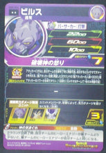 Charger l'image dans la galerie, trading card game jcc Super Dragon Ball Heroes Universe Mission Part 2 UM2-023 Beerus bandai 2018