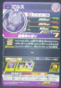 trading card game jcc Super Dragon Ball Heroes Universe Mission Part 2 UM2-023 Beerus bandai 2018