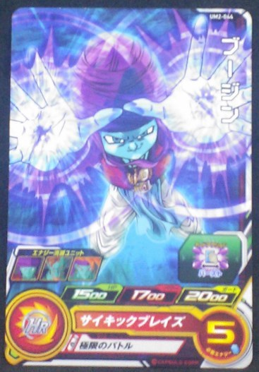 carte Super Dragon Ball Heroes Universe Mission Part 2 UM2-044 Bujin bandai 2018
