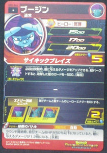 trading card game jcc Super Dragon Ball Heroes Universe Mission Part 2 UM2-044 Bujin bandai 2018
