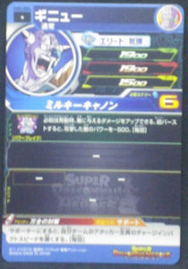 trading card game jcc Super Dragon Ball Heroes Universe Mission Part 2 UM2-054 Ginyu bandai 2018