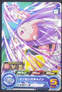 carte Super Dragon Ball Heroes Universe Mission Part 2 UM2-059 buu bandai 2018