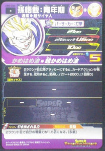 trading card game jcc Super Dragon Ball Heroes Universe Mission Part 3 UM3-003 Son Gohan Super Saiyan bandai 2018