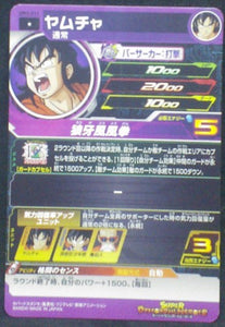 trading card game jcc Super Dragon Ball Heroes Universe Mission Part 3 UM3-011 yamsha bandai 2018