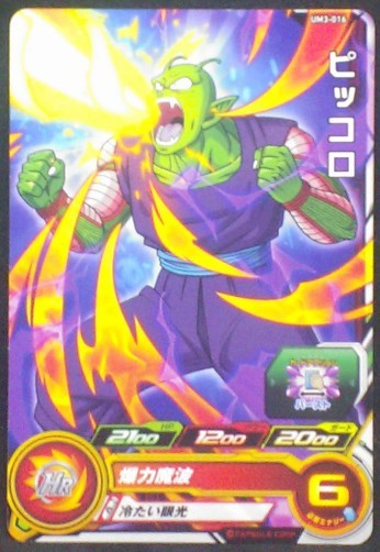 carte Super Dragon Ball Heroes Universe Mission Part 3 UM3-016 piccolo bandai 2018