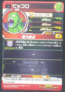 trading card game jcc Super Dragon Ball Heroes Universe Mission Part 3 UM3-016 piccolo bandai 2018
