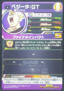 trading card game jcc Super Dragon Ball Heroes Universe Mission Part 3 UM3-022 vegeta dragon ball gt bandai 2018