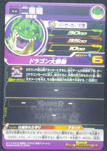 trading card game jcc Super Dragon Ball Heroes Universe Mission Part 3 UM3-030 Ryan Shenron bandai 2018