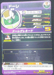 trading card game jcc Super Dragon Ball Heroes Universe Mission Part 3 UM3-043 Dore bandai 2018