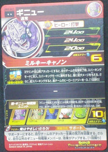trading card game jcc Super Dragon Ball Heroes Universe Mission Part 3 UM3-047 Ginyu bandai 2018