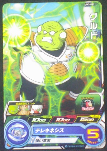 carte Super Dragon Ball Heroes Universe Mission Part 3 UM3-051 Guldo bandai 2018