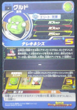 Charger l'image dans la galerie, trading card game jcc Super Dragon Ball Heroes Universe Mission Part 3 UM3-051 Guldo bandai 2018