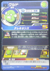 trading card game jcc Super Dragon Ball Heroes Universe Mission Part 3 UM3-051 Guldo bandai 2018