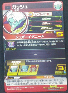 trading card game jcc Super Dragon Ball Heroes Universe Mission Part 3 UM3-054 Gasshu bandai 2018