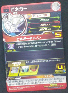 trading card game jcc Super Dragon Ball Heroes Universe Mission Part 3 UM3-055 Vinegar bandai 2018