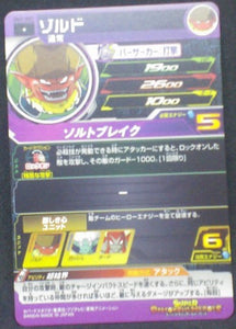 trading card game jcc Super Dragon Ball Heroes Universe Mission Part 3 UM3-057 Zard bandai 2018