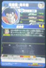 Charger l'image dans la galerie, Super Dragon Ball Heroes Universe Mission Part 3 UM3-061 (2018)