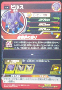 trading card game jcc Super Dragon Ball Heroes Universe Mission Part 3 UM3-065 beerus bandai 2018