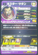 Charger l'image dans la galerie, trading card game jcc Super Dragon Ball Heroes Universe Mission Part 4 UM4-006 mr satan hercules bandai 2018