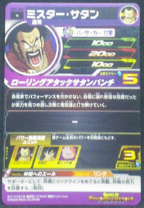 trading card game jcc Super Dragon Ball Heroes Universe Mission Part 4 UM4-006 mr satan hercules bandai 2018