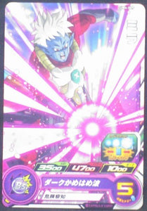 carte Super Dragon Ball Heroes Universe Mission Part 4 UM4-009 mira bandai 2018