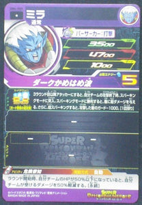 trading card game jcc Super Dragon Ball Heroes Universe Mission Part 4 UM4-009 mira bandai 2018