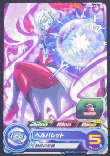 carte Super Dragon Ball Heroes Universe Mission Part 4 UM4-010 towa bandai 2018