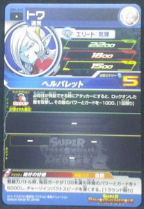 trading card game jcc Super Dragon Ball Heroes Universe Mission Part 4 UM4-010 towa bandai 2018