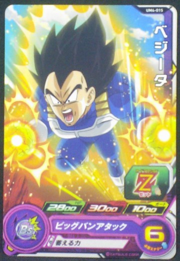 carte Super Dragon Ball Heroes Universe Mission Part 4 UM4-015 vegeta bandai 2018