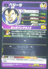 Charger l'image dans la galerie, trading card geme jcc Super Dragon Ball Heroes Universe Mission Part 4 UM4-015 vegeta bandai 2018