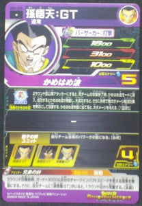 trading card game jcc Super Dragon Ball Heroes Universe Mission Part 4 UM4-025 songoten dbgt bandai 2018