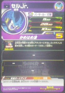 trading card game jcc Super Dragon Ball Heroes Universe Mission Part 4 UM4-050 cell jr bandai 2018