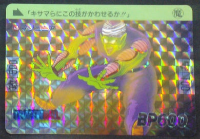 carte dragon ball Carddass Dragon Ball Complete Box Part 2 n° 46 (2008) bandai petit coeur db prisme