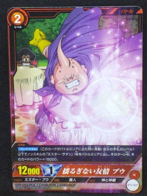 carte dragon ball super IC Carddass Part 1 n°BT1-019 (2015) bandai boubou dbs cardamehdz