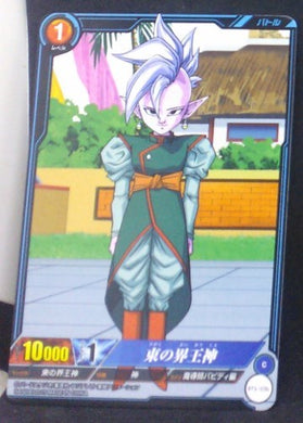 carte dragon ball super IC Carddass Part 1 n°BT1-036 (2015) bandai Kaioshin de l'est cardamehdz