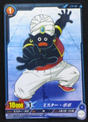 carte dragon ball super IC Carddass Part 1 n°BT1-046 (2015) bandai mister popo cardamehdz