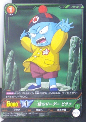 carte dragon ball super IC Carddass Part 1 n°BT1-067 (2015) bandai pilaf cardamehdz