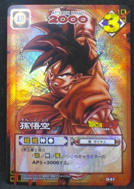 carte dragon ball z Card Game Part 1 n°D-132 (prisme version booster) (2003) bandai songoku dbz cardamehdz