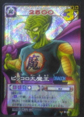 carte dragon ball z Card Game Part 1 n°D-30 (prisme version booster) (2003) bandai piccolo daimao dbz cardamehdz