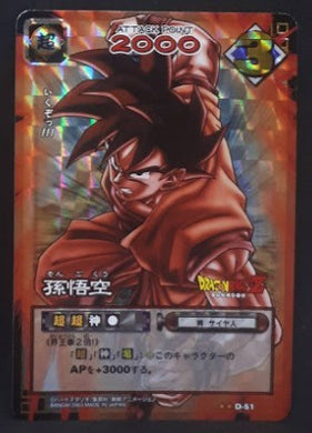 carte dragon ball z Card Game Part 1 n°D-51 (prisme version vending machine) (2003) bandai songoku dbz cardamehdz
