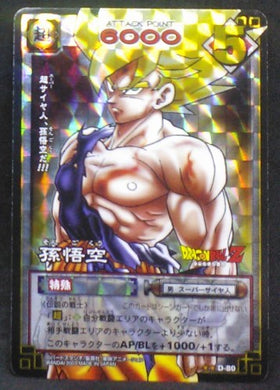 carte dragon ball z Card Game Part 1 n°D-80 (prisme version vending machine) (2003) bandai songoku dbz cardamehdz