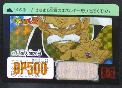 carte dragon ball z Carddass Fukkoku Design Collection Part 1 n°409 (2016) bandai android n°20 dbz prisme cardamehdz