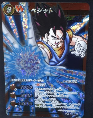 carte dragon ball z Miracle Battle Carddass DB All 1 DBS03 Omega 0 (2010) bandai vegetto dbz holo prisme cardamehdz