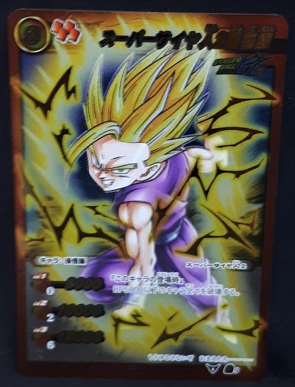 carte dragon ball z Miracle Battle Carddass Part 3 Omega n°9 (2010) bandai songohan dbz cardamehdz