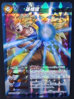 carte dragon ball z Miracle Battle Carddass Part promo DB 16 (2010) songoku bandai dbz holo prisme hors serie cardamehdz