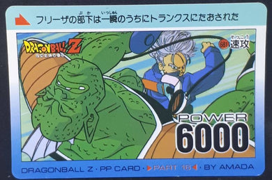 carte dragon ball z PP Card Part 16 n°681 (1992) Amada soldat de freezer vs mirai trunks dbz cardamehdz