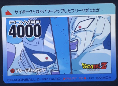 carte dragon ball z PP Card Part 16 n°693 (1992) Amada mecha freezer dbz cardamehdz