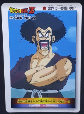 carte dragon ball z PP Card Part 22 n°947 (1993) Amada hercules dbz cardamehdz