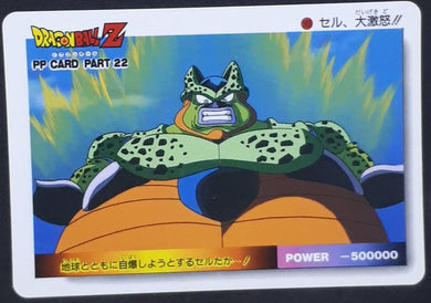 carte dragon ball z PP Card Part 22 n°968 (1993) Amada cell dbz cardamehdz